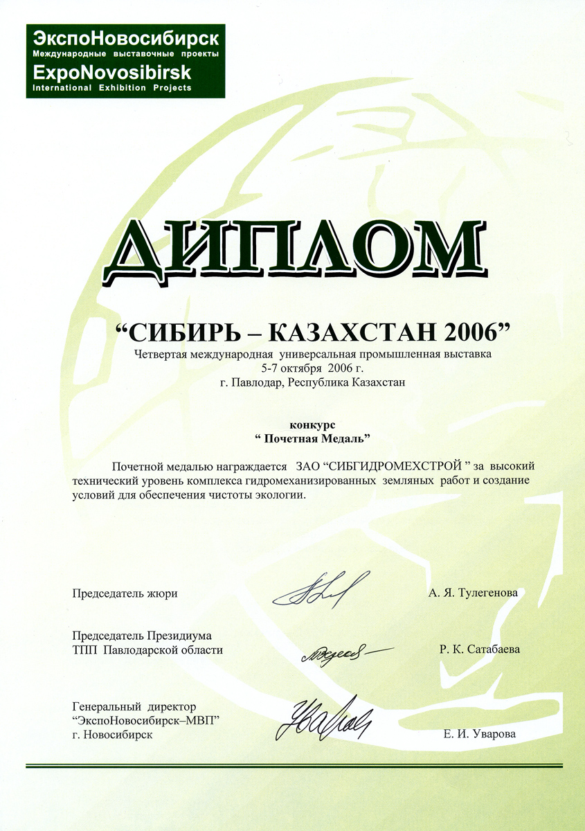 Документы Русский Сибгидромехстрой Диплом за высокий технический уровень комплекса гидромеханизированных земляных работ и создание условий для обеспечения чистоты экологии