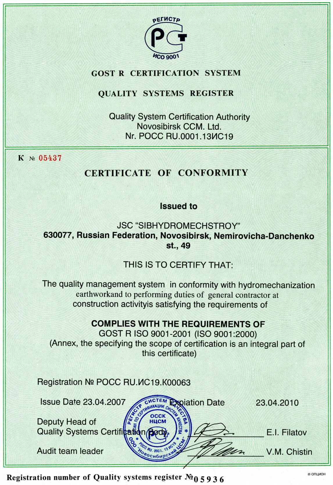 Documents english certificate of compliance to gost r certification system p1 xflitez Choice Image