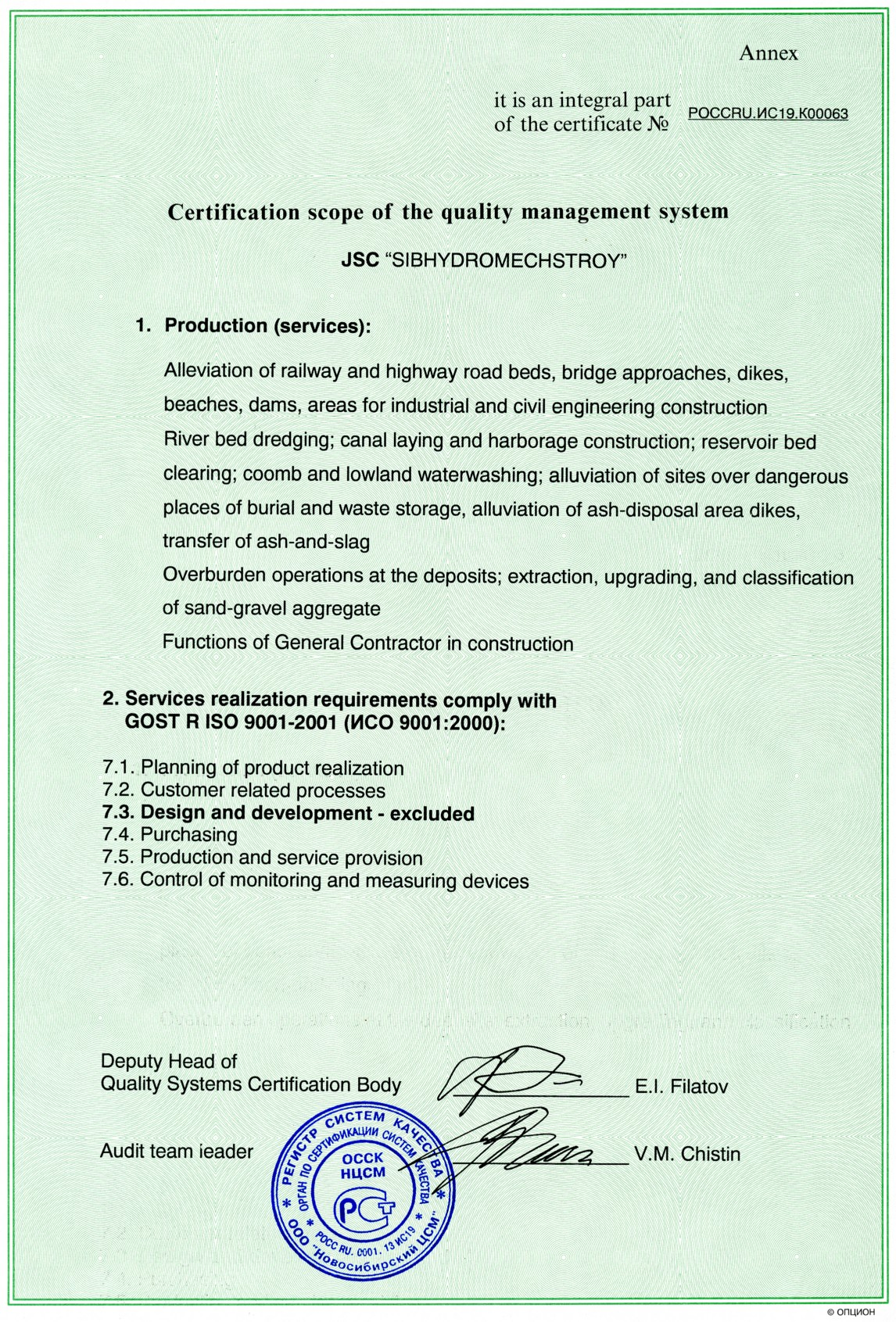 Documents english certificate of compliance to gost r certification system p2 xflitez Choice Image