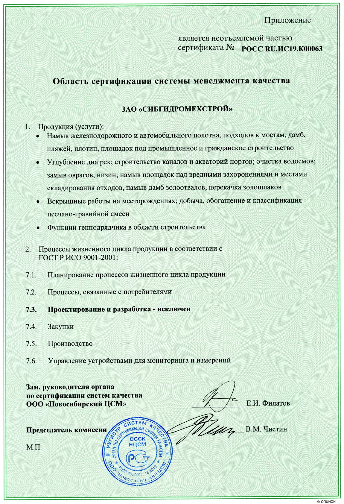Documents english certificate of compliance to quality system register p2 xflitez Choice Image